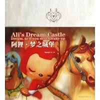 正版现货阿狸梦之城堡平装修订本Hans正版畅销漫画书籍阿狸·梦之城堡