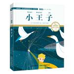 小王子 国际插画彩绘注音版 金话筒奖得主朗读(有声故事)