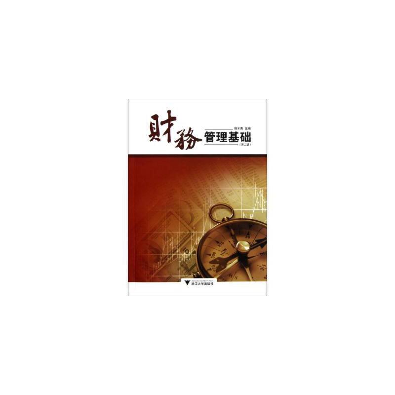 财务管理基础第2版 端木青 正版书籍 经济