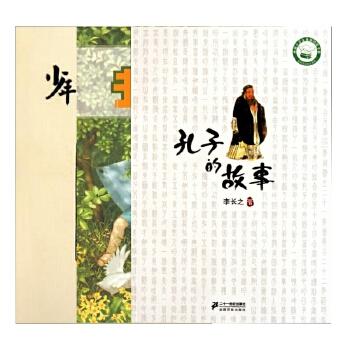 少年音乐和美术故事&书的故事&孔子的故事 共3册