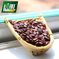 【赣州馆】江西 信丰 信明 特产红瓜子 炒货小零食 600g盒装红瓜子