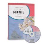 义务教育教科书 日语同步练习 八年级