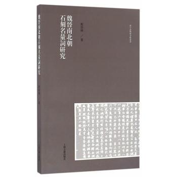 魏晋南北朝石刻名量词研究