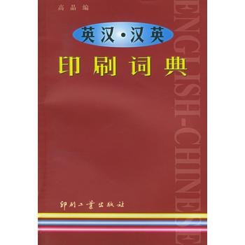 英汉 汉英印刷词典 高晶 9787800003134