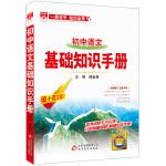 基础知识手册-初中语文 2016最新版