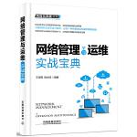网管员典藏书架:网络管理与运维实战宝典