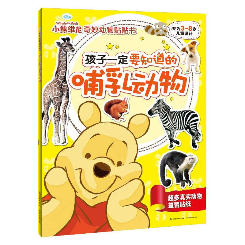 《小熊维尼奇妙动物贴贴书--孩子一定要知道的哺乳》
