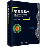 地震学导论