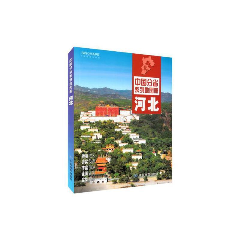 2017新版河北省地图册河北交通旅游地图集政区地形地理交通旅游人口