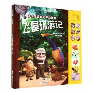 迪士尼经典有声故事书-飞屋环游记