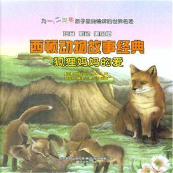 狐狸妈妈的爱-西顿动物故事经典-注音 彩色 美绘版( 货号:753134806)