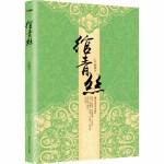 绾青丝(全新修订版)