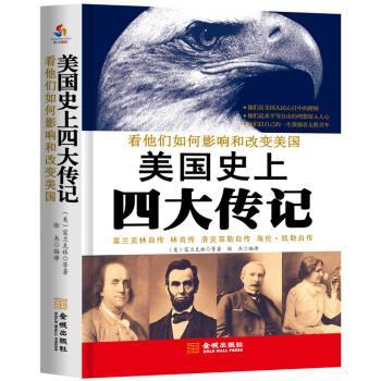 美国史上四大传记:富兰克林自传、卡耐基著林肯传、洛克菲勒自传、海伦凯勒自传假如给我三天光明