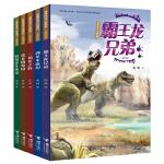 袁博恐龙小说系列(儿童美绘版)