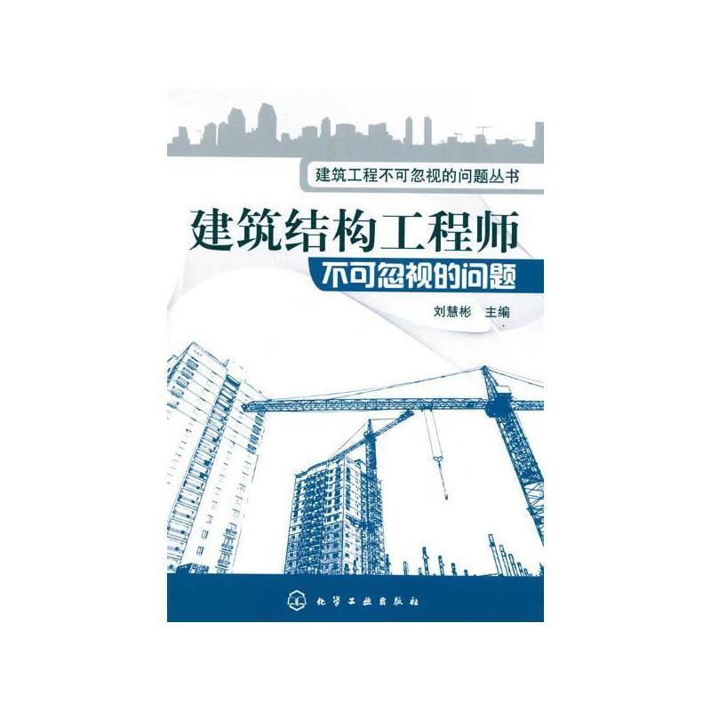 《建筑结构工程师不可忽视的问题/建筑工程不可忽视
