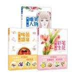【签名版】快乐绘 水彩教程套装(3册)