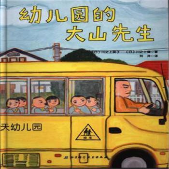 幼儿园的大山先生北京市新华书店网上书店 品牌承诺 正版保证 配送