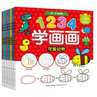 1234学画画系列:套装(全8册)