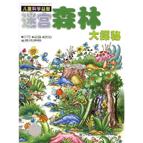 《儿童科学益智迷宫:森林大探秘》