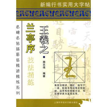 王羲之:兰亭序 技法精练 施志伟 编著 【正版书籍】