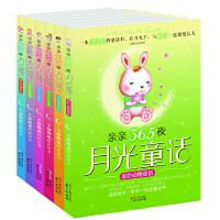 亲亲365夜月光童话(全6册)