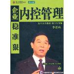 企业内控管理(4DVD/软件 共12集 内赠学习手册)
