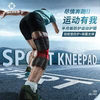 准者膝部固定型运动护膝半月板韧带关节防护篮球骑行护具