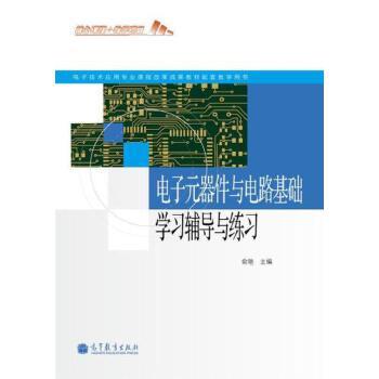 电子元器件与电路基础学习辅导与练习-俞艳