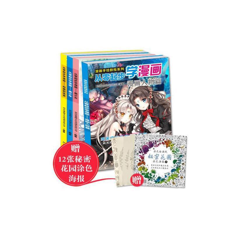 4册【人物构图】漫画手绘系列从零起步学漫画 漫画人物篇美少女美少年