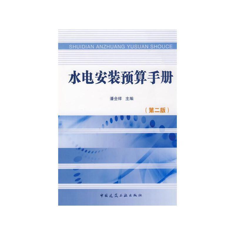《水电安装预算手册(第2版) 潘全祥 编 中国建筑