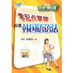 零起点掌握标准韩国语语法(附MP3光盘)