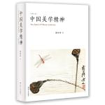 中国美学精神(修订本)