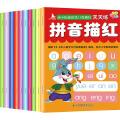 幼小衔接铅笔口算描红(10册)