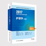 2017全国卫生专业技术资格考试 指导 护理学(中级)(配增值)