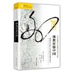 佛教征服中国:佛教在中国中古早期的传播与适应