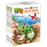 植物大战僵尸2武器秘密之妙语连珠成语漫画 第一辑 (共4册)