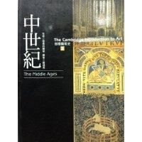 剑桥艺术史3-中世纪