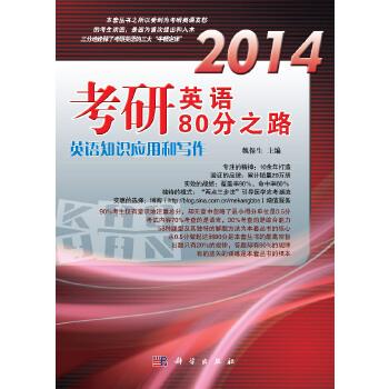 2014考研英语80分之路·英语知识应用和写作