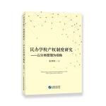 民办学校产权制度研究