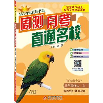 (2017秋)轻巧夺冠直通书系:周测月考直通名校:三年级语文(上)·西师版