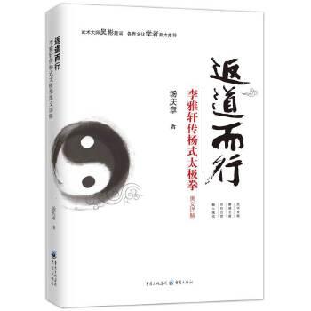 返道而行:李雅轩传杨式太极拳奥义详解