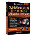 SolidWorks 2011中文版数字样机技术及其应用实例(入门与提高)