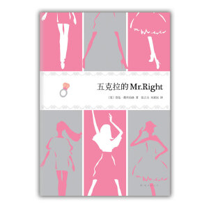 五克拉的Mr.Right