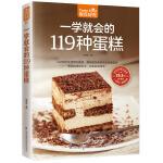 一学就会的119 种蛋糕(亲手做美味蛋糕,家庭烘焙的必备手册!)
