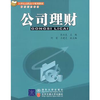 公司理财(21世纪高职高专规划教材)/财经管理系列