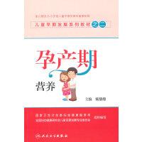 儿童早期发展系列教材之二・孕产期营养
