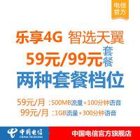中国电信 乐享4G套餐 4G号卡手机卡 上网卡电话卡 电信号卡