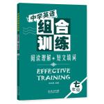 中学英语组合训练 阅读理解+短文填词 七年级