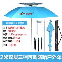 钓鱼伞遮阳万向防雨钓伞折叠渔具垂钓鱼用品地插太阳 2/2.2米防晒 三档可调 三种状态 精心设计