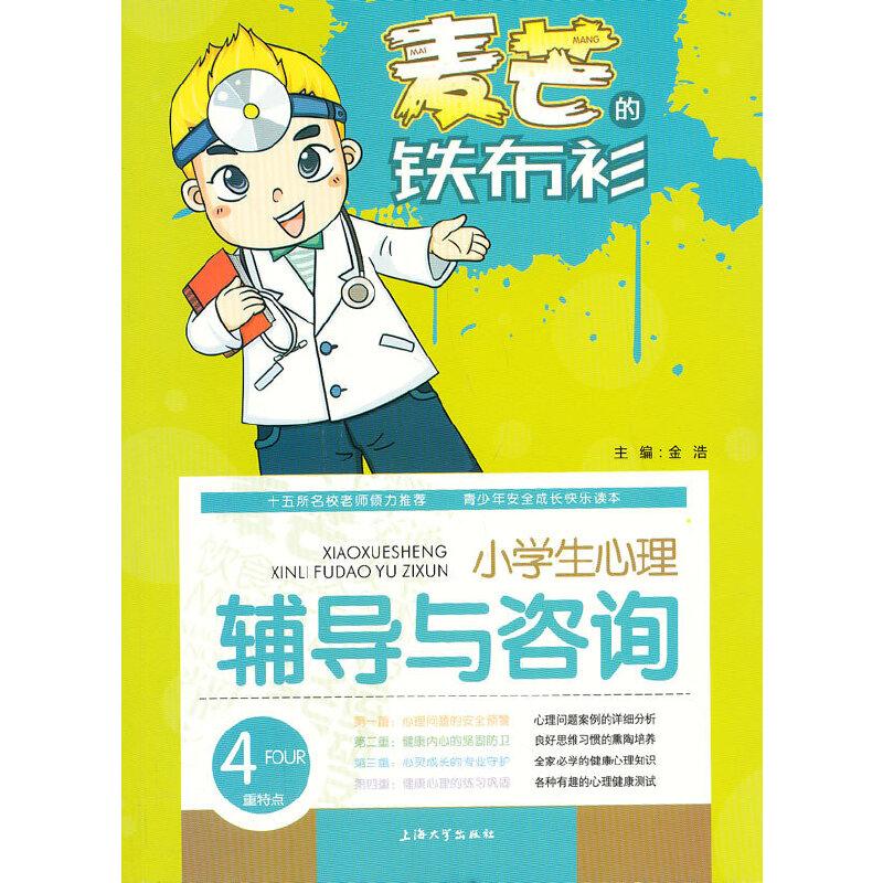 《年级的铁布衫小学生心理辅导与v年级》(陈平麦芒二小学心理健康绘画作品图片